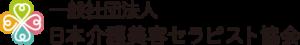 日本美容セラピスト協会