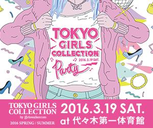 東京ガールズコレクション2016 S/S