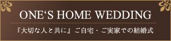 ONE'S HOUSE WEDDING