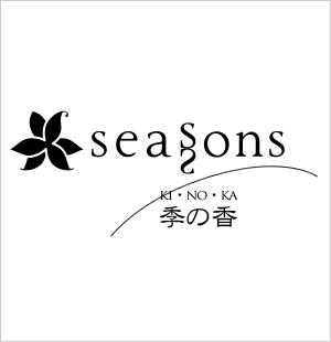 シーズンズ・季の香