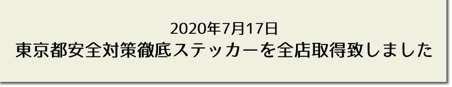 東京都安全対策徹底ステッカーを全店取得致しました
